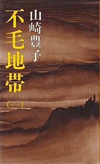 <i>Fumō Chitai</i> novel by Toyoko Yamasaki