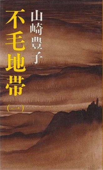 Fumō Chitai - First edition