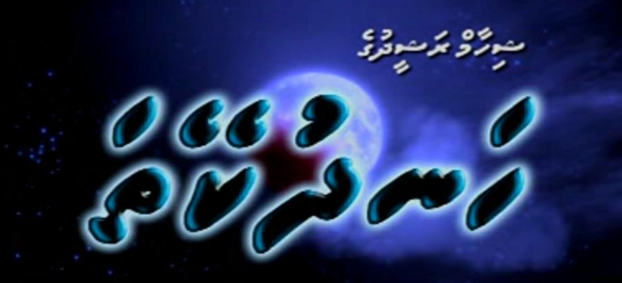 Handhu Keytha