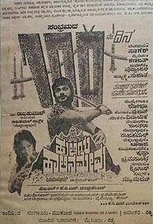 <i>Huliya Haalina Mevu</i> 1979 film directed by Vijay