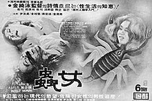 Insect Woman (1972) poster.jpg