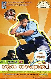 <i>Eddelu Manjunatha</i> 2009 Indian film directed by Guruprasad