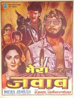 <i>Mera Jawab</i> 1985 Indian film directed by N. S. Raj Bharath
