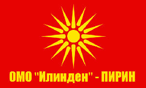 United Macedonian Organization Ilinden–Pirin - The party flag
