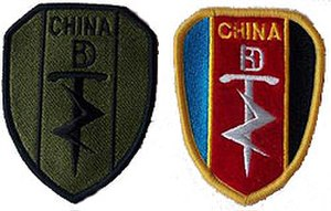 People's Liberation Army Special Operations Forces - PLA Special Operations Forces ensign
