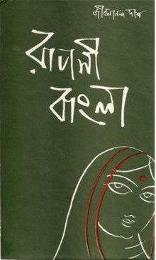 Ruposhi Bangla - Wikipedia