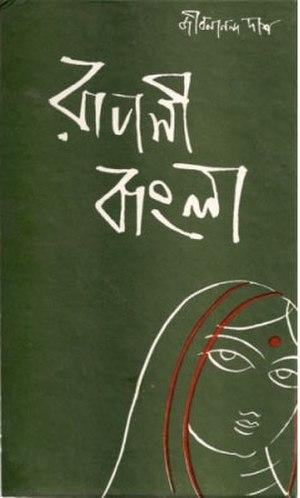 Rupasi Bangla - First edition's cover by Satyajit Ray.