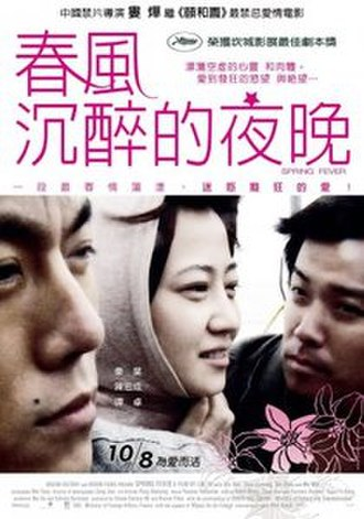 Spring Fever (2009 film) - Taiwan poster (the film however was never allowed to publicly screen in Taiwan)