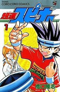 <i>Super Yo-Yo</i> Japanese manga series written and illustrated by Takashi Hashiguchi