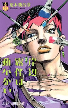 The cover shows a close up of Rohan Kishibe against a purple background, posing with his hands. Four paint brushes reach in from outside the frame, and surround his face.