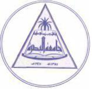 University of Basrah - Logo of the University of Basrah