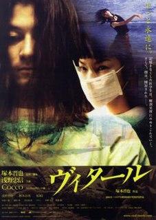 <i>Vital</i> (film) 2004 film by Shinya Tsukamoto