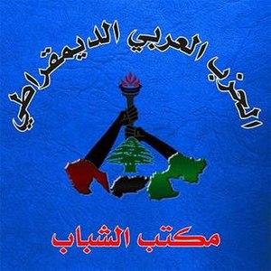 Arab Democratic Party (Lebanon) - Image: ADP Lebanon flag