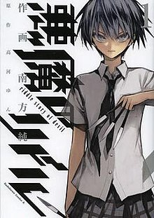 Akuma no Riddle volume 1 cover.jpg