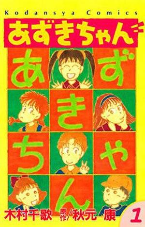 Azuki-chan - Cover of Azuki-chan volume as published by Kodansha