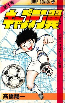 Captain Tsubasa (キャプテン翼) first edition (manga 1981).jpg