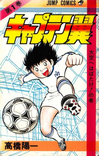 Captain Tsubasa - First edition cover in a Shueisha's Weekly Shōnen Jump comic book magazine 1981.