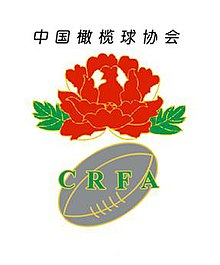 Chinese Rugby Football Association.jpg