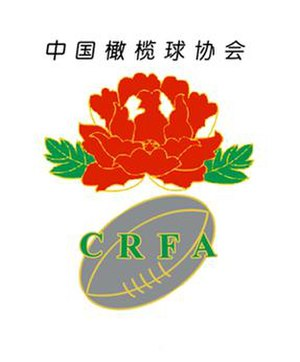 China national rugby sevens team - Image: Chinese Rugby Football Association