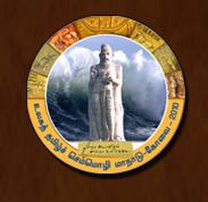 World Classical Tamil Conference 2010 - Image: Classical tamil conference logo