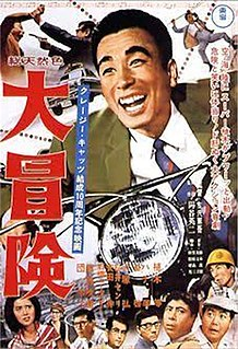 <i>Crazy Adventure</i> 1965 film by Kengo Furusawa