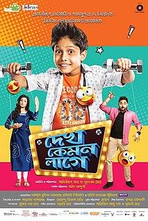 <i>Dekh Kemon Lage</i> 2017 Indian Bengali film by Sudeshna Roy and Abhijit Guha