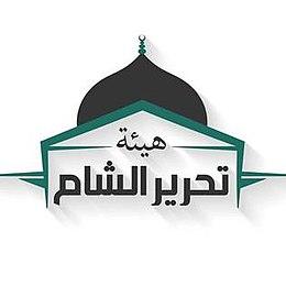 Hayyat Tahrir al-Sham logo.jpg