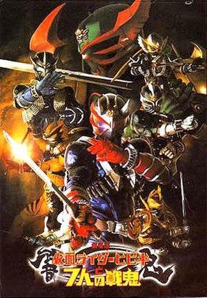 Kamen Rider Hibiki & The Seven Senki - Image: Hibiki 7War Oni