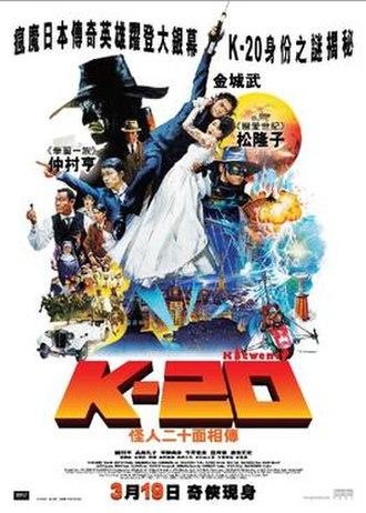 K-20: Legend of the Mask - Image: K 20 Legend of the Mask HK
