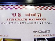 """A typical example of misuse of English, now regarded commonly as """"konglish""""."""