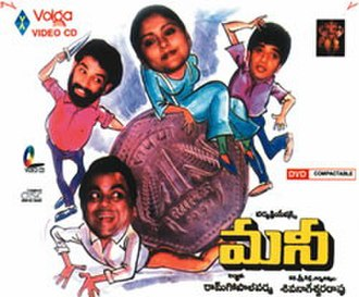 Money (1993 film) - Image: Money Telugu