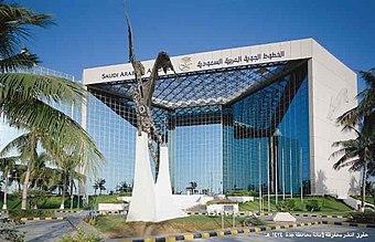 Saudi Arabian Airline's Main building in Jeddah