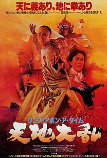 donnie yen full movies tagalog version