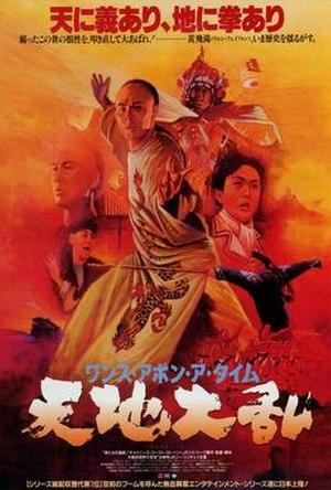 Once Upon a Time in China II - Japanese film poster