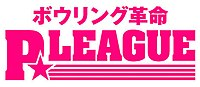 Bowling Revolution P★League