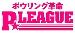 P-league-logo.jpg