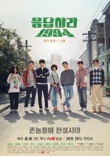 <i>Reply 1994</i> 2013 South Korean television series