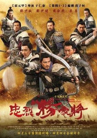 Saving General Yang - Official poster