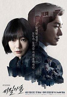 <i>Stranger</i> (2017 TV series) 2017 South Korean TV series