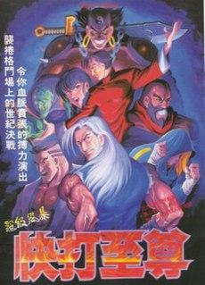 <i>Super Fighter</i> 1993 video game