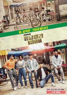 <i>Reply 1988</i> 2015 South Korean television series