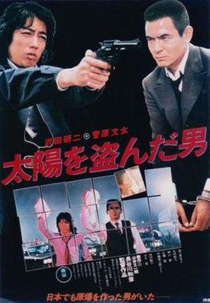 Taiyō o Nusunda Otoko - Theatrical poster