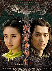 The Legend of the Condor Heroes (2008 TV series) - Wikipedia