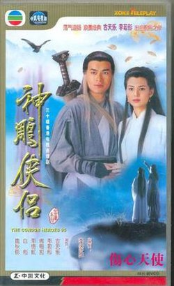 The Return of the Condor Heroes (1995 TV series).jpg