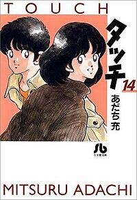 200px-Touch-vol14-AdachiMitsuru.jpg