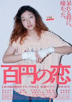 100 Yen Love - Poster