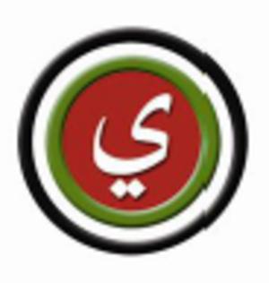 The Alternative (Palestine) - Image: Al badil symbol 2006