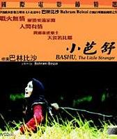 Bashu The Little Stranger