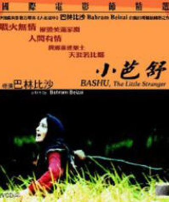 Bahram Beyzai - Bashu, the Little Stranger (1989)