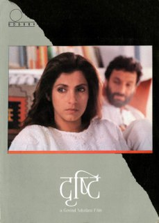 <i>Drishti</i> (film) 1990 Indian film